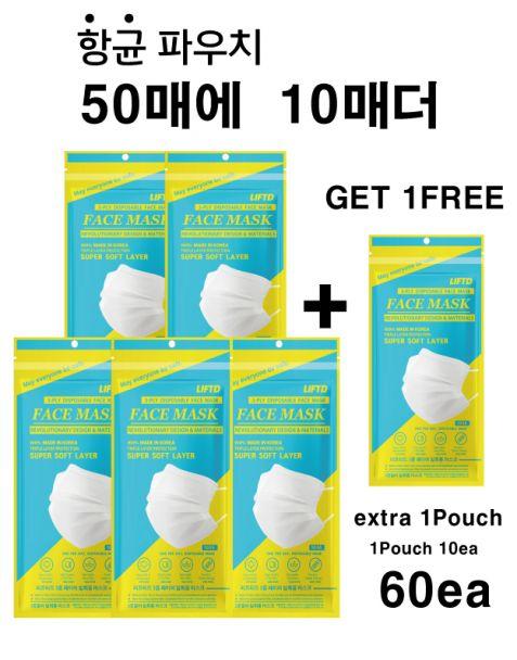 LIFTD 3종 레이어 일회용 마스크 POUCH 10개입 (5개 구매시 1개 더!)