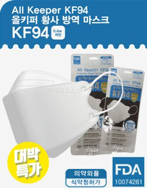 올키퍼 KF94 White 마스크 (흰색 개별포장, 무료배송) 미세먼지, 바이러스 차단, 한국산 마스크, Covid-19 코로나 시대 필수품