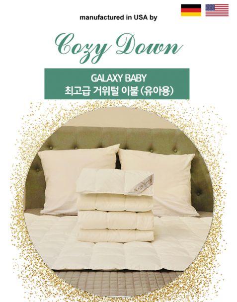 Cozy Down GALAXY BABY 유아용 거위털 이불 [한국홈쇼핑 입점 기념 50장 한정 판매]