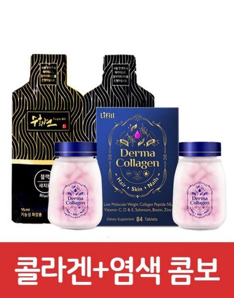 한국홈쇼핑 콜라겐+염색콤보