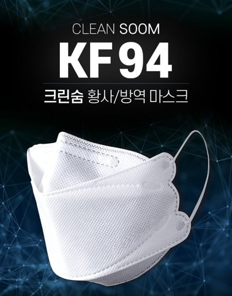 [최저가!] [KF94 마스크] 크린숨 마스크
