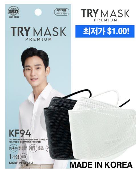 [ONLY AT 한국홈쇼핑] 쌍방울 프리미엄 KF94 MASK 흰색/검은색