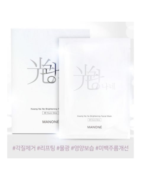 광나네 필링&물광 마스크팩 1세트 3 EA