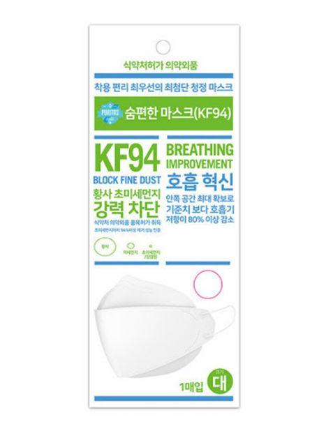 PURITAS KF94 - 숨편한 마스크 (무료배송)