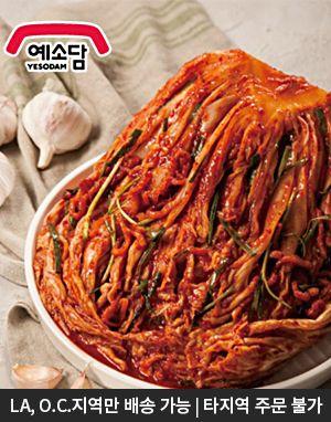 [예소담] 한국산 포기 김치 (5kg·10kg) LA·OC만 오더 가능 (직배송)