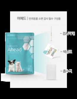 [FITPET 반려동물] 어헤드 테스트 키트