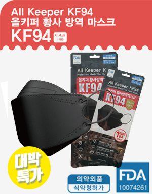 올키퍼 KF94 Black 마스크 (검정색 개별포장, 무료배송) 미세먼지, 바이러스 차단, 한국산 마스크, Covid-19 코로나 시대 필수품