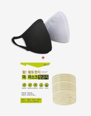 3D입체 순면 마스크 (Cotton mask) Black 1개입 & White 1개입 + Free 한지 필터(filter) 10장