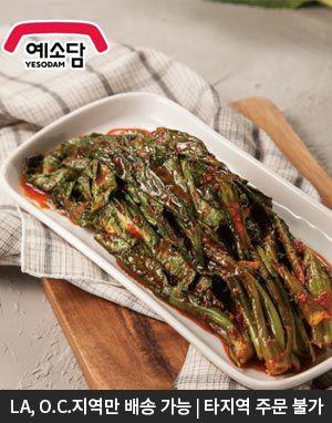 [예소담] 한국산 갓김치 (3.5kg) LA·OC만 오더 가능 (직배송)