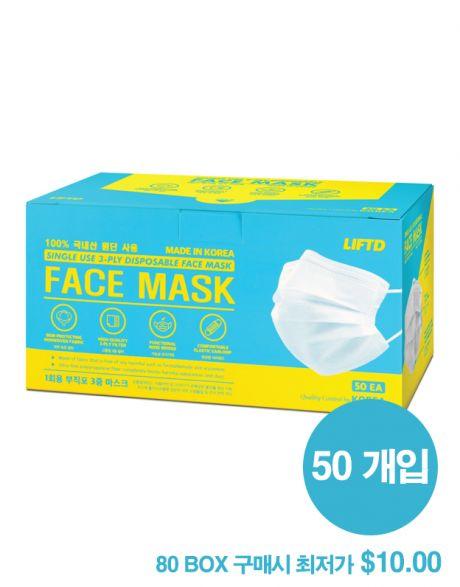 LIFTD 3종 레이어 일회용 마스크 BOX (50개입)