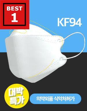 KF94 마스크 (무료배송) 미세먼지, 바이러스 차단, 한국산 마스크, Covid-19 코로나 시대 필수품