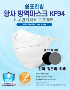 쉼표리빙 KF94 마스크 대형 (흰색, 그레이, 검정색)