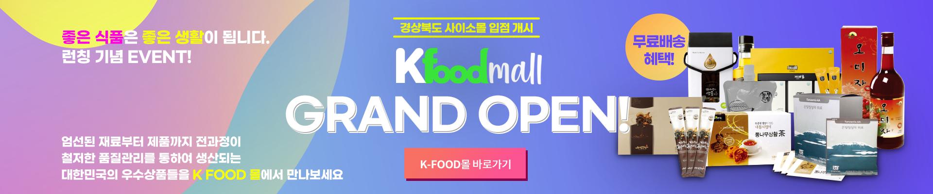 KFood몰 GRAND OPEN
