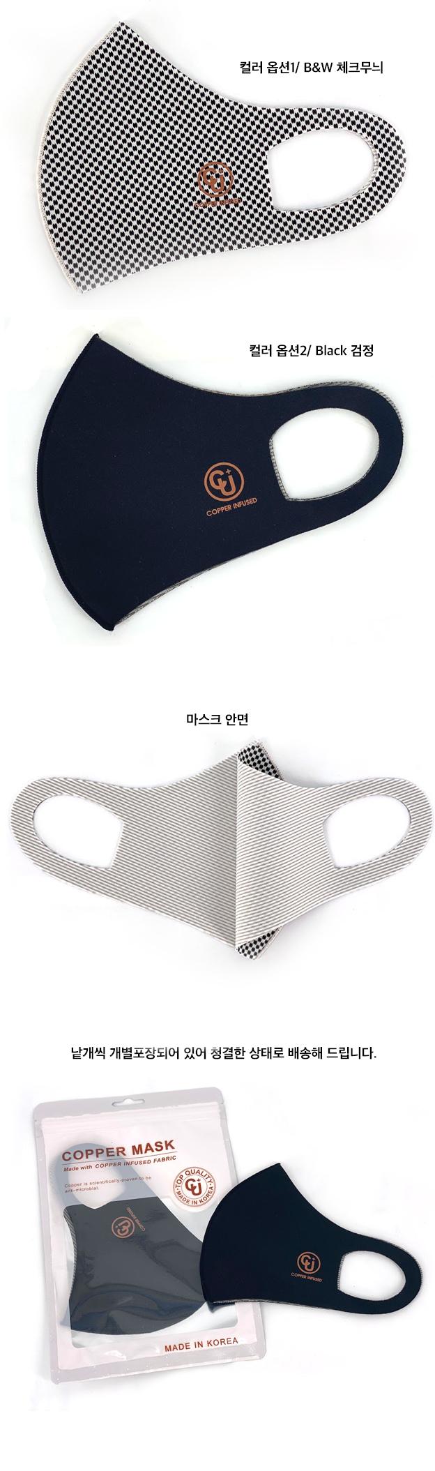 (한국산) 구리마스크 성인용 Copper Mask made with copper infused fabric