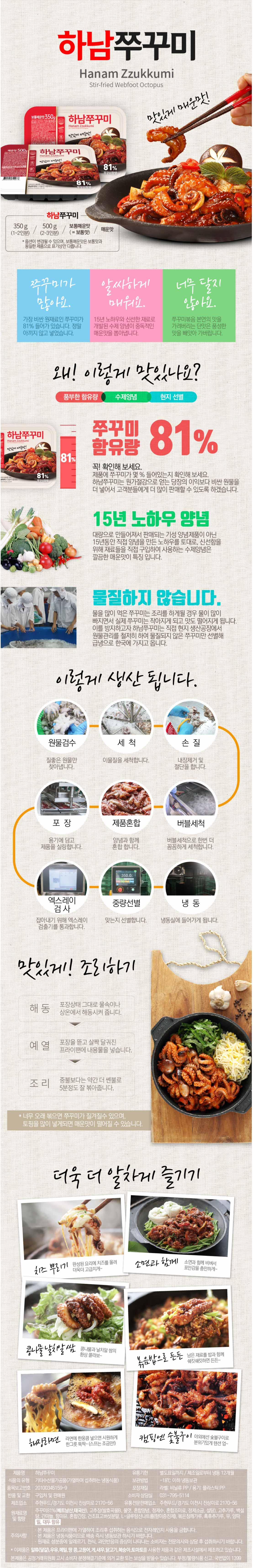 [단일배송] 하남핫푸드 핫쭈꾸미 보통매운맛 5팩 + 하남갑오징어 5팩