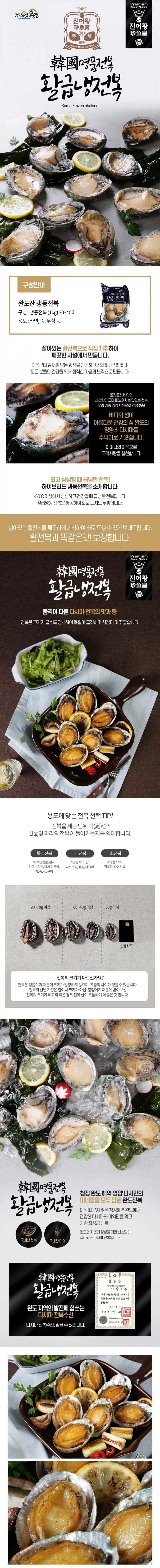 [overnight배송] 다시마전복수산 전복 1kg 1팩 (30미~40미)