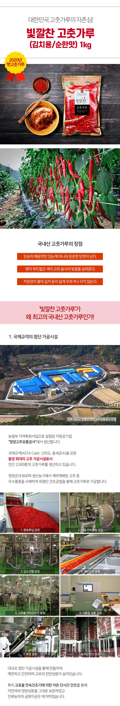 (2020년 햇고춧가루) 빛깔찬 프리미엄 고춧가루 (김치용·순한맛) 1kg